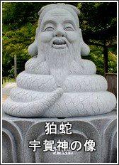 狛蛇・宇賀神
